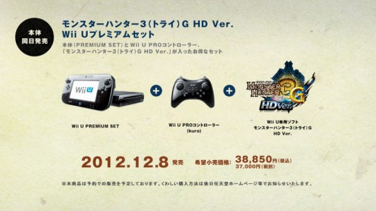 Wii U Monster Hunter 3 Tri G HD ver Japanese bundle
