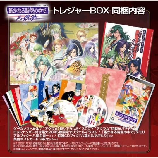 Harukanaru_Toki_no_Naka_de_Hachiyoushou_Treasure_Box_279203.1