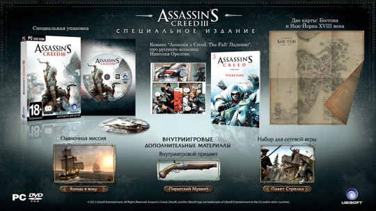 Assassin's Creed III (Special Edition Russian) 01